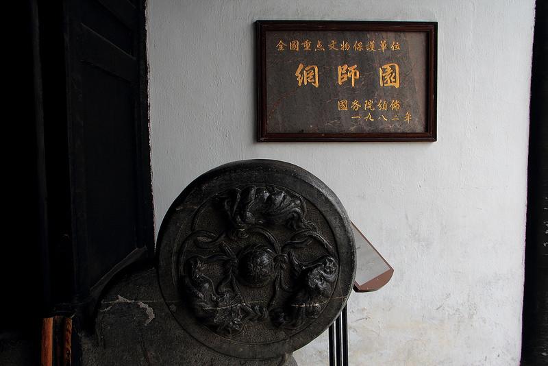 蘇州古典園林の画像11