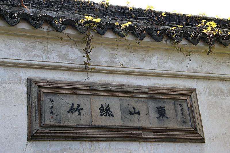 蘇州古典園林の画像18