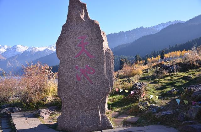 新疆天山の画像2