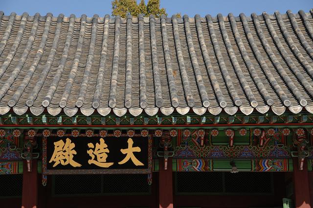 昌徳宮の画像10