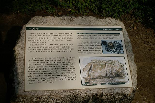 琉球王国のグスク及び関連遺産群の画像7