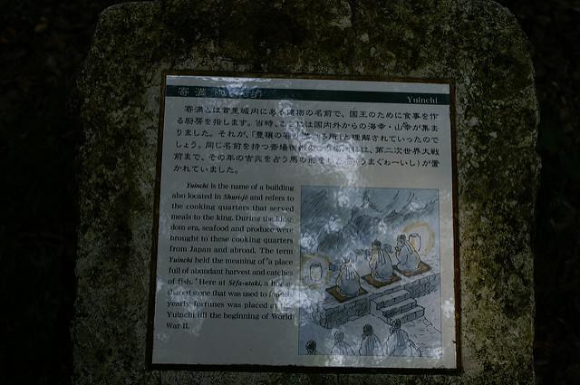 琉球王国のグスク及び関連遺産群の画像10