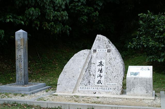 琉球王国のグスク及び関連遺産群の画像20